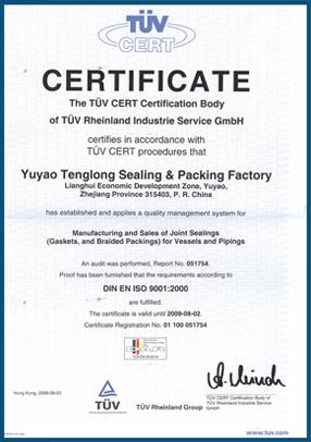 ISO-认证1