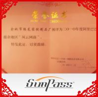 2010风云网商